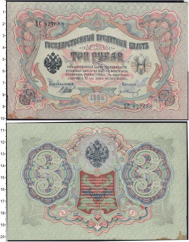 Картинка Банкноты 1894 – 1917 Николай II 3 рубля  1905