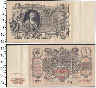 Изображение Боны 1894 – 1917 Николай II 100 рублей 1910  XF- Управляющий Шипов. Е