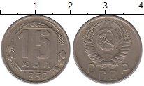 Изображение Монеты СССР 15 копеек 1950 Медно-никель XF