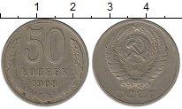 Изображение Монеты СССР 50 копеек 1968 Медно-никель XF
