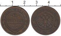 Изображение Монеты 1894 – 1917 Николай II 2 копейки 1901 Медь XF-