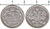 Изображение Монеты 1894 – 1917 Николай II 15 копеек 1916 Серебро VF