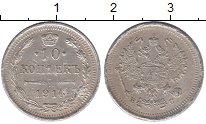 Изображение Монеты 1894 – 1917 Николай II 10 копеек 1916 Серебро VF