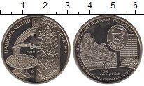 Изображение Монеты Украина 2 гривны 2010 Медно-никель UNC- 125  лет  Харьковско