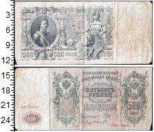 Изображение Боны 1894 – 1917 Николай II 500 рублей 1912  VF- Петр I