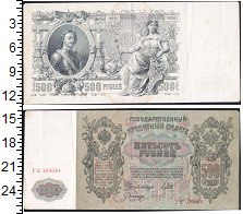 Изображение Боны 1894 – 1917 Николай II 500 рублей 1912  XF Петр I