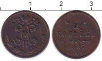 Изображение Монеты 1894 – 1917 Николай II 1/2 копейки 1897 Медь