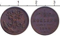 Изображение Монеты 1894 – 1917 Николай II 1/2 копейки 1899 Медь  СПБ