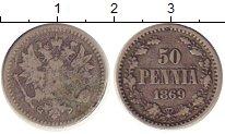 Изображение Монеты 1855 – 1881 Александр II 50 пенни 1869 Серебро