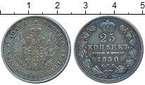 Изображение Монеты 1825 – 1855 Николай I 25 копеек 1850 Серебро