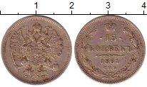 Изображение Монеты 1855 – 1881 Александр II 15 копеек 1861 Серебро