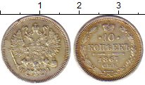 Изображение Монеты 1855 – 1881 Александр II 10 копеек 1867 Серебро