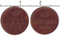 Изображение Монеты 1855 – 1881 Александр II 1 полушка 1856 Медь