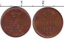Изображение Монеты 1855 – 1881 Александр II 1 полушка 1857 Медь