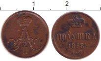 Изображение Монеты 1855 – 1881 Александр II 1 полушка 1858 Медь