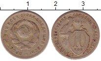 Изображение Монеты СССР 10 копеек 1931 Медно-никель