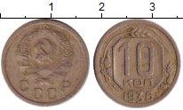 Изображение Монеты СССР 10 копеек 1936 Медно-никель