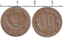 Изображение Монеты СССР 10 копеек 1940 Медно-никель