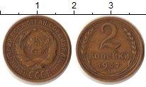 Изображение Монеты СССР 2 копейки 1932 Латунь