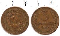 Изображение Монеты СССР 3 копейки 1928 Латунь