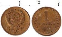 Изображение Монеты СССР 1 копейка 1937 Латунь