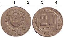Изображение Монеты СССР 20 копеек 1949 Медно-никель