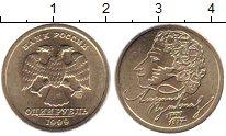 Изображение Монеты Россия 1 рубль 1999 Медно-никель  СПМД. Пушкин
