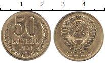 Изображение Монеты СССР 50 копеек 1991 Медно-никель