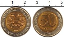 Изображение Монеты Россия 50 рублей 1992 Биметалл