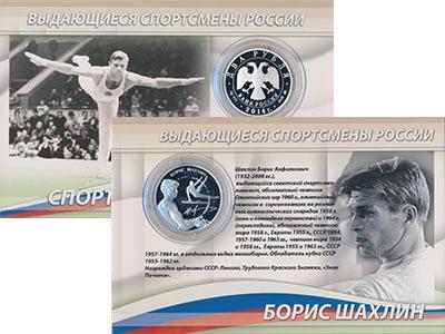 Изображение Подарочные монеты Россия Выдающиеся спортсмены России, Борис Шахлин 2014 Серебро Proof