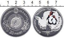 Изображение Монеты Беларусь 20 рублей 2007 Серебро Proof Цветная  эмаль.  Меж