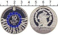 Изображение Монеты Украина 10 гривен 2012 Серебро Proof Цветная  печать.  Ук
