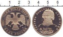 Изображение Монеты Россия 1 рубль 1993 Медно-никель Proof-