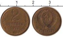 Изображение Монеты СССР 2 копейки 1972 Латунь XF