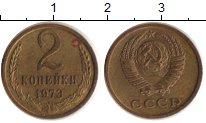 Изображение Монеты СССР 2 копейки 1973 Латунь XF