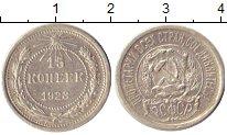 Изображение Монеты РСФСР 15 копеек 1923 Серебро XF