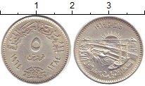 Изображение Монеты Египет 5 пиастров 1964 Серебро UNC-