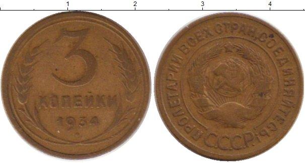 Картинка Монеты СССР 3 копейки Латунь 1934