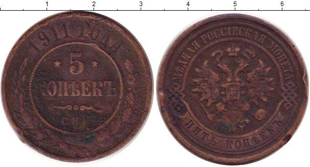 Картинка Монеты 1894 – 1917 Николай II 5 копеек Медь 1911