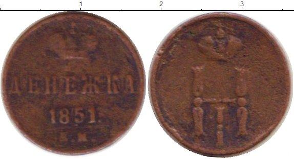 Картинка Монеты 1825 – 1855 Николай I 1 денежка Медь 1851