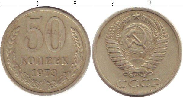 Картинка Монеты СССР 50 копеек Медно-никель 1973