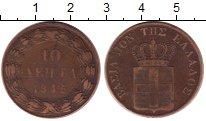 Изображение Монеты Греция 10 лепт 1845 Медь VF+