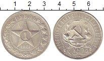 Изображение Монеты РСФСР 1 рубль 1921 Серебро XF-