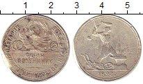 Изображение Монеты СССР 1 полтинник 1927 Серебро VF ПЛ