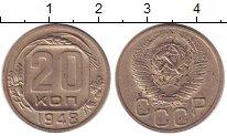 Изображение Монеты Россия СССР 20 копеек 1948 Медно-никель XF