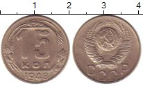 Изображение Монеты СССР 15 копеек 1948 Медно-никель XF