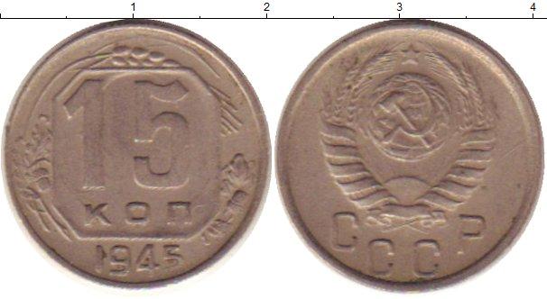 Картинка Монеты СССР 15 копеек Медно-никель 1945