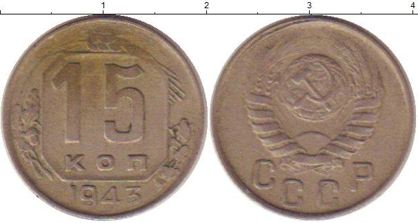Картинка Монеты СССР 15 копеек Медно-никель 1943