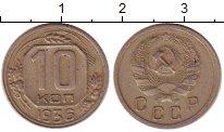Изображение Монеты СССР 10 копеек 1936 Медно-никель XF