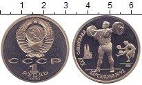 Изображение Монеты СССР 1 рубль 1991 Медно-никель Proof-